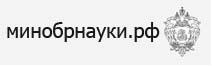 минобрнауки.рф
